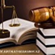 Вам нужен хороший адвокат в Казахстане
