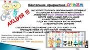 Ментальная Арифметика для Преподавателей - АКЦИЯ!