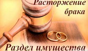 Юридическая помощь в расторжении брака