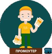 Требуется промоутер в Алматы