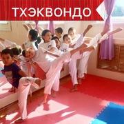 Таеквандо для детей(восточные единоборства)