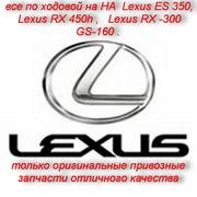 Авторазбор - Lexus RX -300 GS-160 турбо в Алматы.
