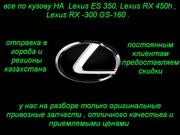 КРУПНЫЙ СКЛАД ЗАПЧАСТЕЙ на Lexus GS 160