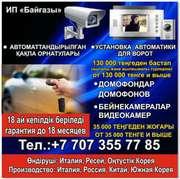 АВТОМАТИКА для ВОРОТ. Домофоны ,  Видеонаблюдение. Установка и продажа