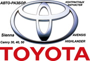 ЗАПЧАСТИ  Toyota CAMRY 30 – HIGHLANDER - AVENSIS