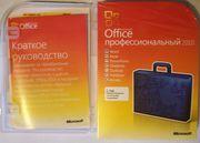 Microsoft Office 2010 Professioanl Russian ( СНГ ) Box