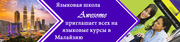 Языковой центр Awesome English Language Center