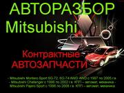 ПРИВОЗНЫЕ   АВТОЗАПЧАСТИ   НА – Mitsubishi  PAJERO Sport