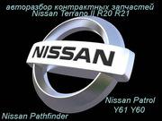 ЗАПЧАСТИ НА -Nissan Patrol Y61 Y60 Nissan Terrano II R20 R21