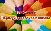 Семинары Тета-хилинг в Алматы