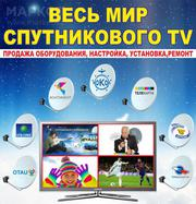 Спутниковое телевидение в Алматы.