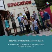 Академический английский и казахский в Алматы