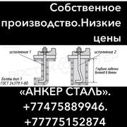 Производство фундаментных болтов 24379.1-80