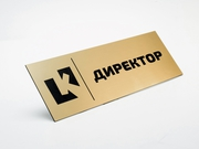 Гравировка табличек офисных. Нанесение на таблички любого логотипа.