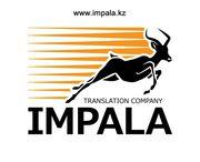 Переводческая компания IMPALA