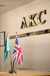 Англо-Казахский Центр