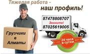 Мебельщики грузчики в Алматы