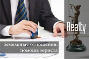 Юридические услуги в сфере недвижимости.