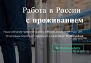 Экспедитор. Работа в РФ,  оплачиваем проживание и переезд.