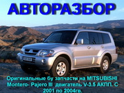 АВТО-РАЗБОР Mitsubishi  MONTERO 3 ,  Mitsubishi PAJERO 3