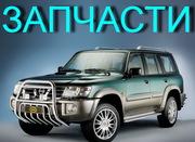 запчасти на Nissan Patrol Y61 Y60 ,  Terrano II R20 R21 ,  Pathfinder
