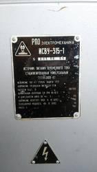 Сварочный аргонный аппарат промышленный ИСВУ 315-1