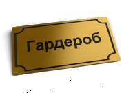 Таблички с гарвировкой. Лазерная резка на пластике логотипов.