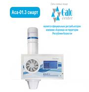 Аппарат сухой солевой аэрозольтерапии АСА-01.3. Модель СМАРТ