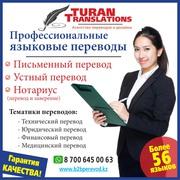 Профессиональные услуги языковых переводов