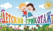 Детский Трикотаж Оптом  (слипы,  боди,  распашонки,  майки,  толстовки)