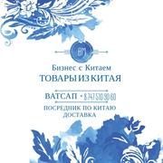 Грузоперевозки Логистика Китай-Казахстан