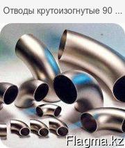 Отводы крутоизогнутые 90 градусные стальные бесшовные