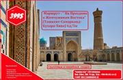 Маршрут знакомство с Узбекистаном