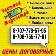 Вывод из запоя в Алматы НЕДОРОГО