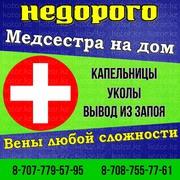 Капельница на дому Алматы