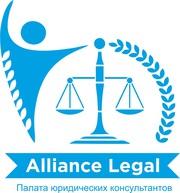 «Alliance legal» приглашает юристов вступить в члены палаты