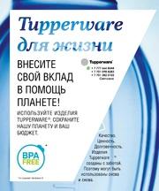 TUPPERWARE_Как получить скидку 25%