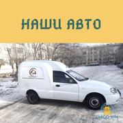 Перевозка грузов или Транспортная компания