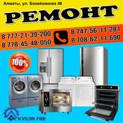 Ремонт холодильного оборудования Алматы