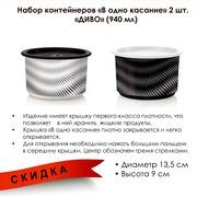 TUPPERWARE_Набор контейнеров