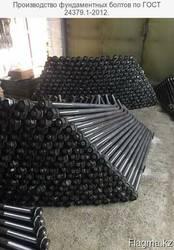 Производство фундаментных болтов по ГОСТ 24379.1-2012