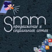 Компания PR-BOOST предоставляет услуги SMM (маркетинг в соц.сетях)