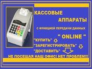 Кассовые аппараты (online). Регистрация.