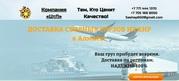 Доставка сборных грузов из Китая в Казахстан
