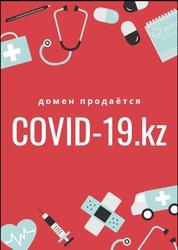 COVID-19.kz продаётся