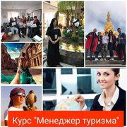 Курсы Менеджер по Туризму