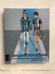 Энциклопедия конструирования и моделирования модной одежды. Том1